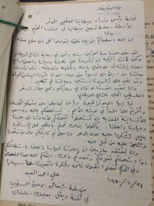 The original handwritten letter from Wavel Refugee Camp in Lebanon (catalogue reference: FO 1018/73)
